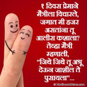 Maitri Ani Prem Status