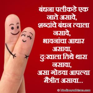 Maitri Status Marathi