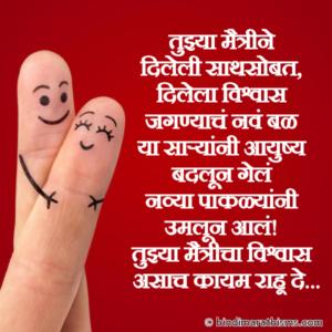 Maitricha Vishwas Status