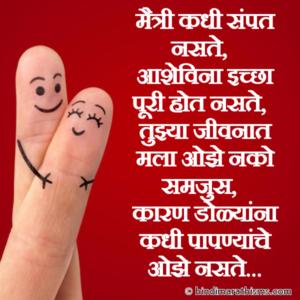 Marathi Maitri Status in English Font