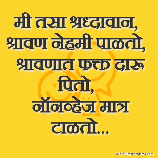 Mi Shravan Palto