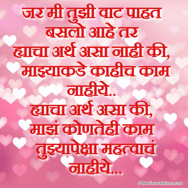 Mi Tujhi Vaat Pahat Baslo Aahe