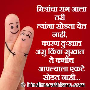 Mitraancha Raag Aala Tari