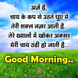 Chai Ke Cup Me Teri Shakl Nazar Aati Hai