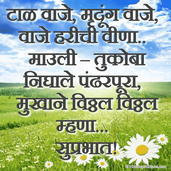 Mukhane Vitthal Vitthal Mhana