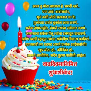 Mulacha Vadhdivas | Birthday Wishes for Son