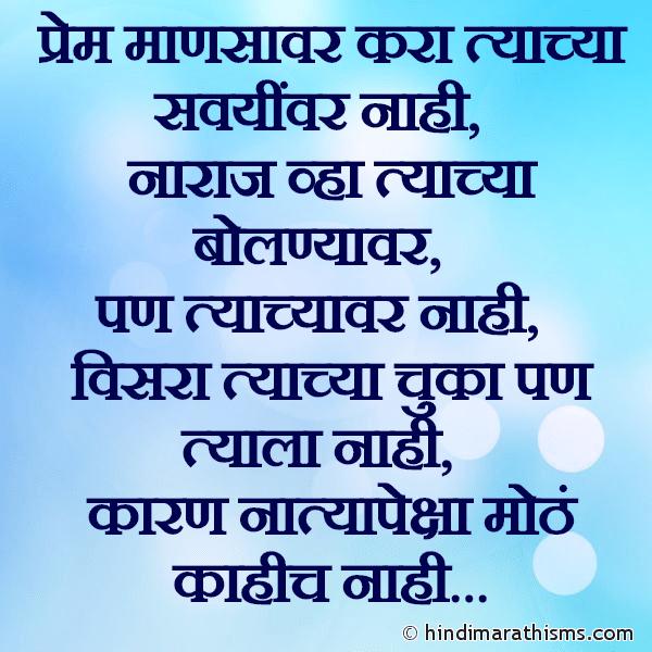 Natya Peksha Mothe Kahich Nahi