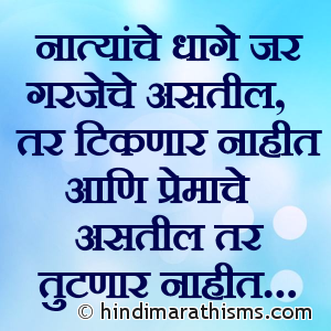 Natyanche Dhaage