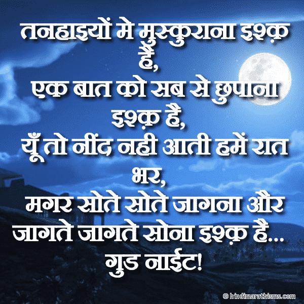 Nind Nahi Aati Hame Raat Bhar