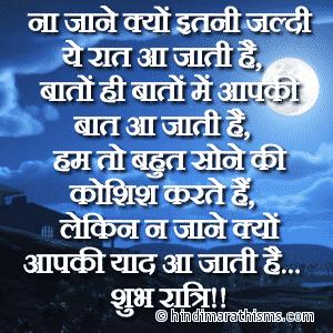 Raat Me Kyon Aapki Yaad Aa Jati Hai