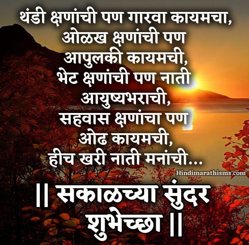 Sakalchya Sundar Shubhechha