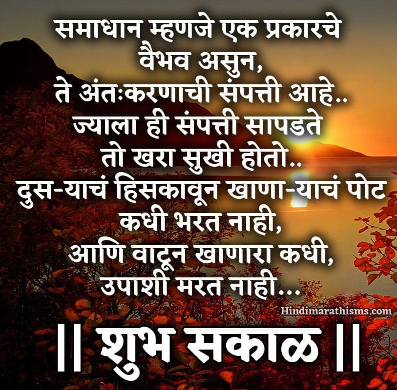 Shubh Sakal Marathi Sandesh