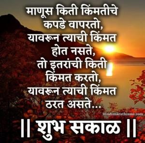 Shubh Sakal Marathi Status