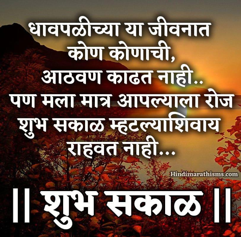 Shubh Sakal Quotes Marathi