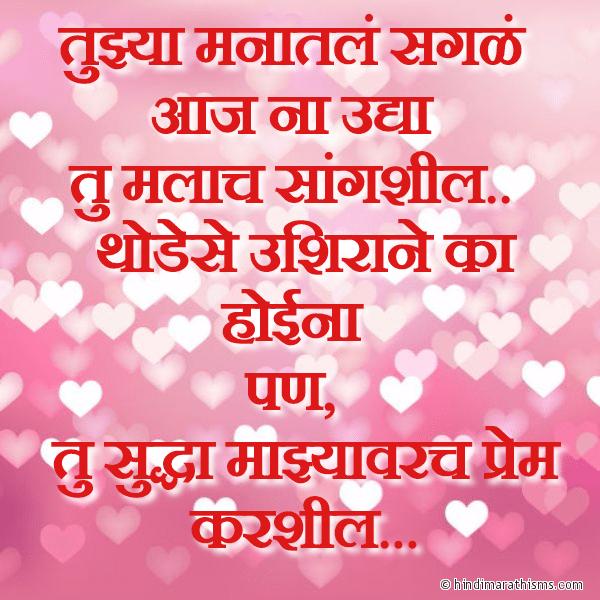 Tu Majhyavarach Prem Karshil