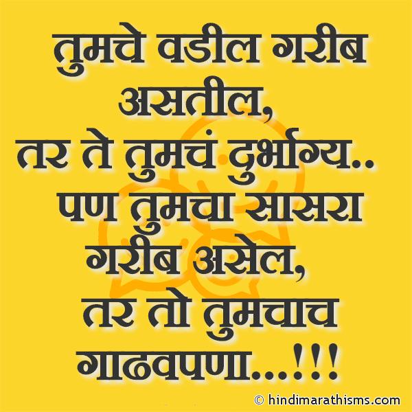 Tumcha Sasra Garib Asel Tar