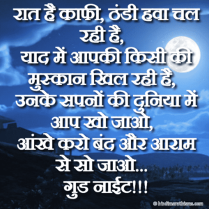 Yaad Me Aapki Good Night Status