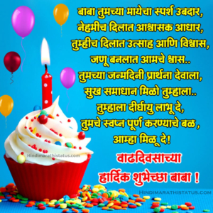 Birthday Wishes Father From Son & Daughter in Marathi