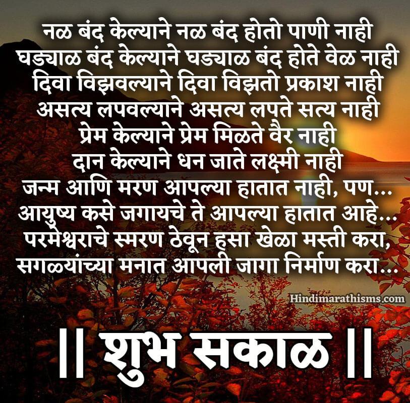 शुभ सकाळ quotes Marathi