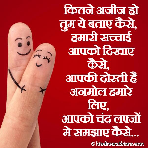 Aapki Dosti Hai Anmol Hamare Liye