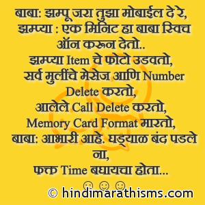 Baba Ani Jhampu Joke