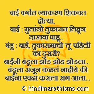 Bai Ani Bandu Joke
