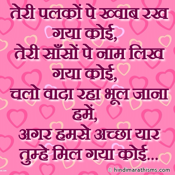 Bhool Jana Hame Agar Humse Achha Mil Gaya Koi