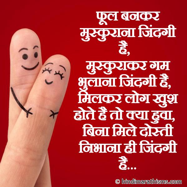 Bina Mile Dosti Nibhana Hi Zindagi Hai