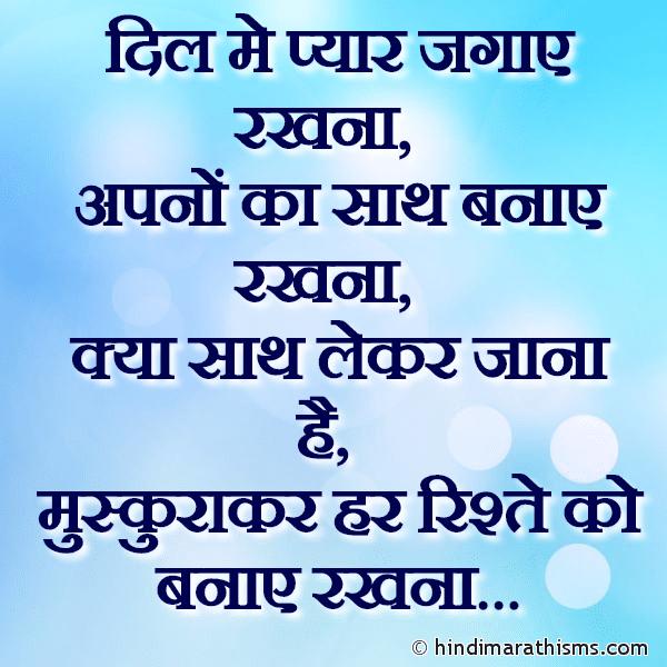 Dil Me Pyaar Jagaye Rakhna