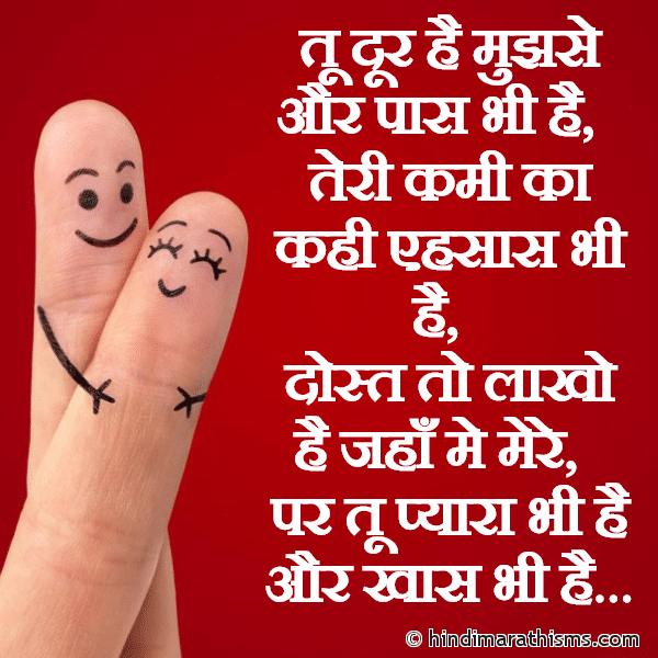 Dost Tu Pyara Bhi Hai Aur Khaas Bhi Hai