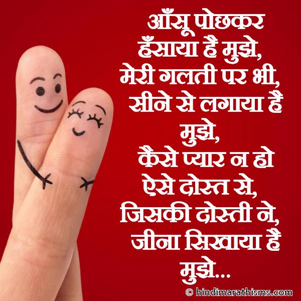 Dosti Ne Jeena Sikhaya Hai Mujhe