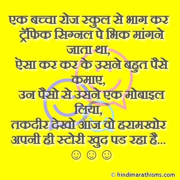 Ek Baccha Roz School Se Bhaag Kar