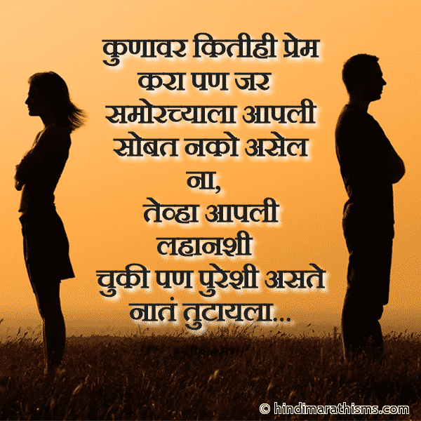 Ek Choti Chukhi Pureshi Aste Naate Tutayala