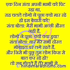Ek Din Santa Apni Bhabhi Ko Pit Raha Tha