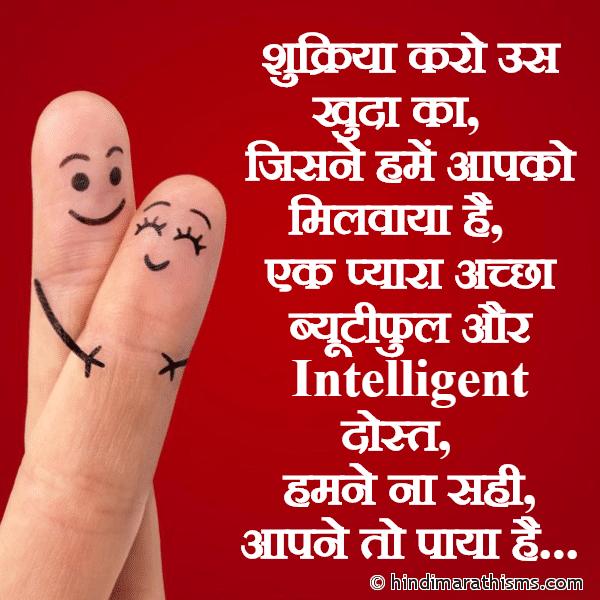 Ek Pyara Achha Beautiful Aur Intelligent Dost