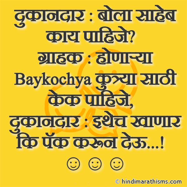Ekdam Bhayanak Joke