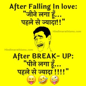 Funny Joke After Breakup Hindi