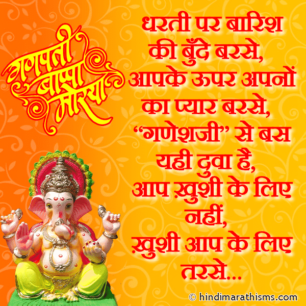 Ganeshji Se Bus Yahi Duwa Hai