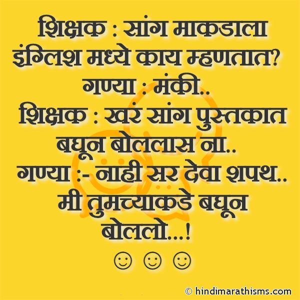 Ganya Ani Shikshak Joke