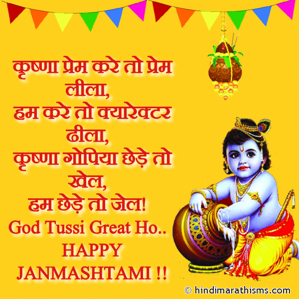 God Tussi Great Ho…