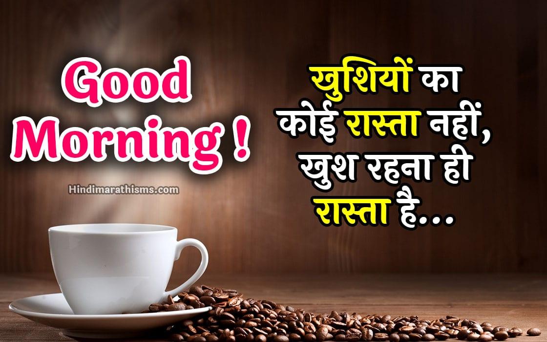 Good Morning Khush Raho Image