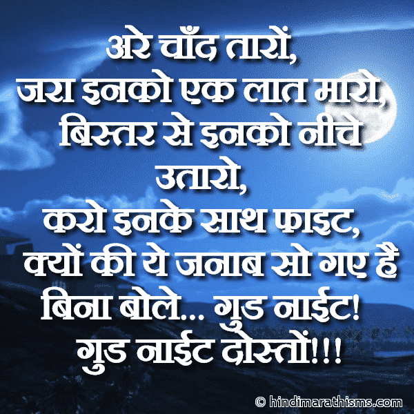 Good Night Dosto