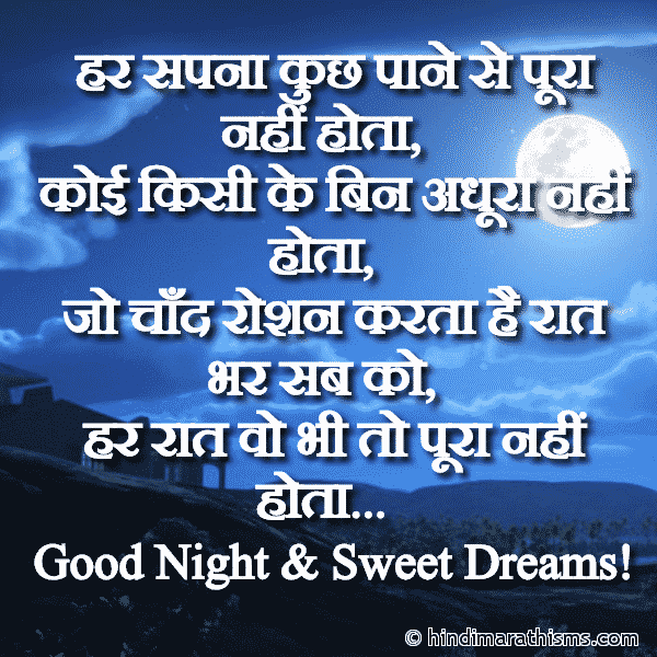 Good Night & Sweet Dreams Status Hindi