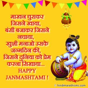 HAPPY JANMASHATAMI Status