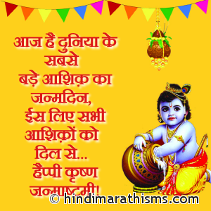 Happy Krisna Janmastami
