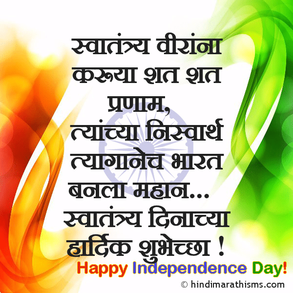 Independence Day Status Marathi