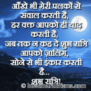 Jab Tak Na Keh De Shubh Ratri Aapko