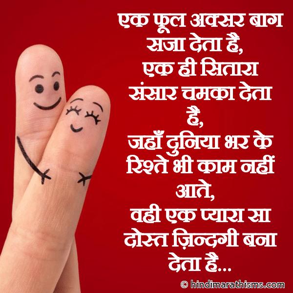 Jaha Duniya Bhar Ke Rishtey Kaam Nahi Aate
