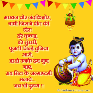 Jai Shree Krishna Status