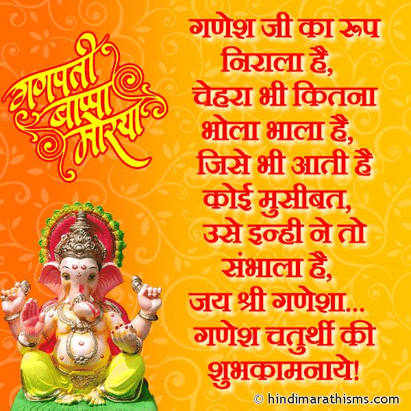 Jai Shri Ganesha Status